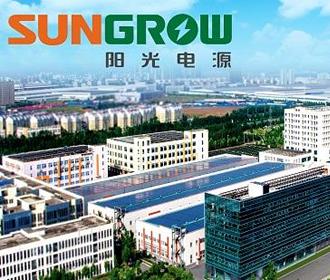 阳光电源股份有限公司